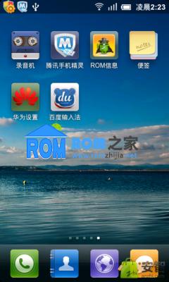 华为 U8800 刷机包 MIUI2.3.7常驻版 优化 省电 流畅截图