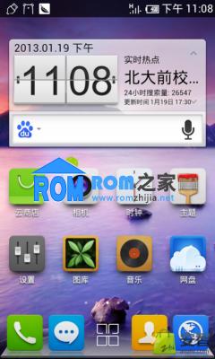 华为 U8800 刷机包 基于百度云ROM19 优化 流畅截图