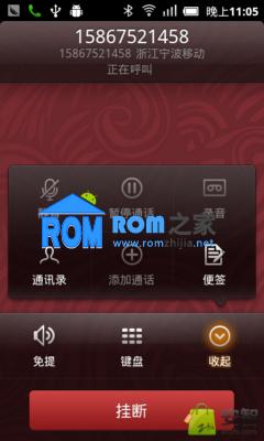 华为 8818 刷机包 2.3CMiui第四版 修复网络数据 触摸键触感截图