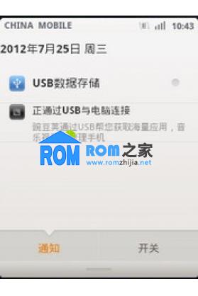 三星 I5508 刷机包 优化 安卓2.3.7 高仿MIUI截图