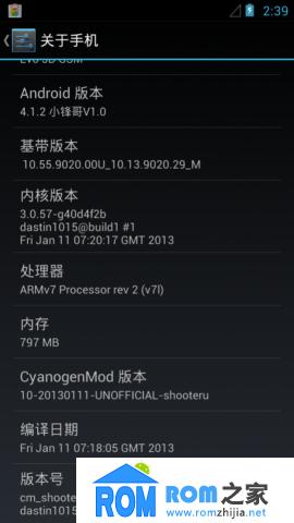 HTC EVO 3D 刷机包 最新CM10底包 广告过滤 可爱风格 精简优化截图