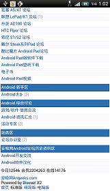 HTC ONE X 刷机包 4.1.1 深度内存整理 sense5风格 滑动解锁 精简 流畅截图