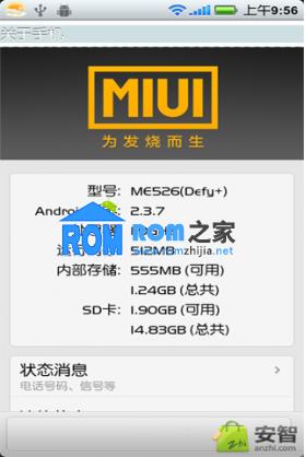 摩托罗拉 ME525 刷机包 2.3内核BL7 MIUI2.3.7 稳定 流畅截图