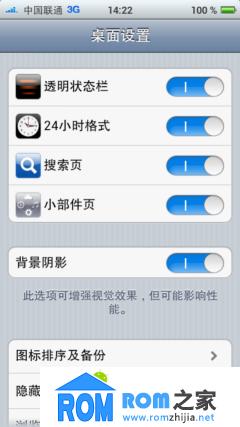 华为 C8812 刷机包 B949 超大内存 SRS音效 Iphone风格 优化 流畅截图