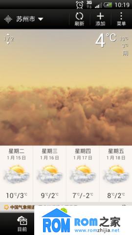 HTC ONE S Z560E 刷机包 S3 基于港版 4.1.1+sense4+ 数字电量 国行天气 归属地截图