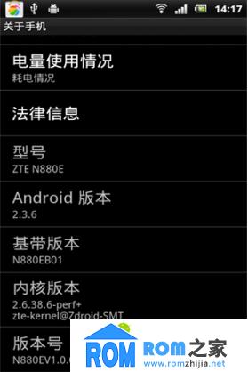 中兴 N880E 刷机包 纯净版 root权限 基于B07修改 去除电信定制软件截图