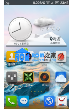 百度云ROM22 华为C8812E 刷机包 一键优化 新增快捷开关分页显示截图