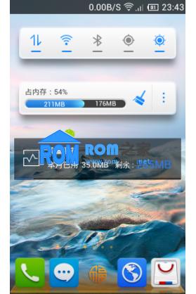 百度云ROM22 华为U8818 刷机包 一键优化 新增快捷开关分页显示截图