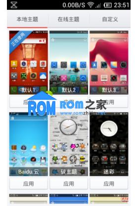 百度云ROM22 HTC G11 刷机包 一键优化 新增快捷开关分页显示截图