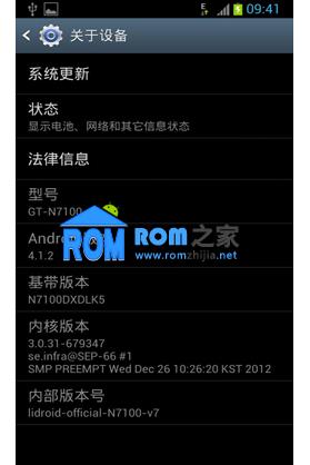 三星N7100 刷机包 力卓 Lidroid 4.1.2 v7 for Samsung N7100截图
