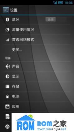 中兴U970 刷机包 Android4.1 果冻豆第一弹 优化 省电截图