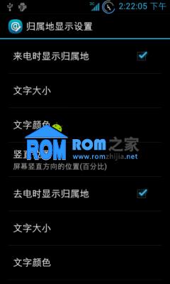 [ROM] 华为C8812B950底包轻度精简美化全局R4音效DSP管理高级设置 截图