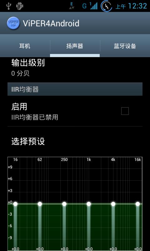 华为U8825D刷机包B956底包轻度精简美化仿三星全局R4音效DSP管理 截图