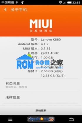 联想K860 刷机包 MIUIv4.1 3.2.22修正版 各项功能正常截图