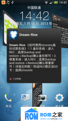 HTC One X 刷机包 VRHD2.3_4.1.1+Sense4 毒蛇选刷 官方风格 省电流畅截图