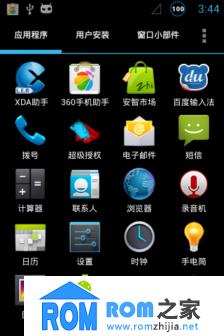 HTC G13 刷机包 CM10 搜索键关屏 1%数字电量 流畅实用 V2版 截图