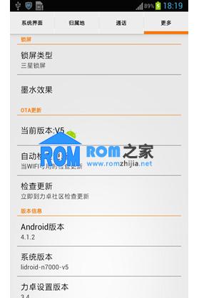 三星I9220 刷机包 力卓 Lidroid 4.1.2 v5 for Samsung I9220截图