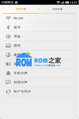 华为U8800 刷机包 MIUI3.2.22 安卓4.0 优化 流畅 省电截图