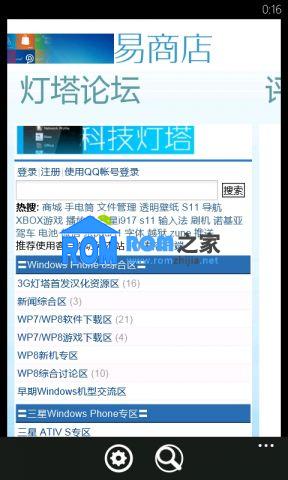 三星i917 刷机包 rev1.4 WP7.8核心 极致S14 精简 优化截图