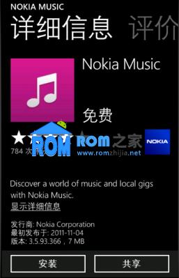 Lumia710 刷机包 WP7.8 K6.4 8858最新的的ROM定制 加速 省电截图