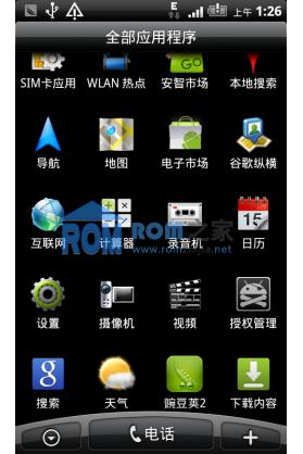 HTC G7 刷机包 基于官方2.33 原汁原味 精简优化 流畅稳定 适合长期使用截图