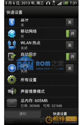 HTC G11 刷机包 ROOT权限 sense4.1 sense5图标 流畅 稳定 省电截图