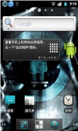 Cyanogen 团队针对三星 Galaxy Ace(S5830)定制ROM安卓2.3.7 亲测稳定流畅