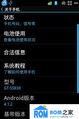 三星 S5830 安卓4.1.2完美的root权限 流畅体验截图
