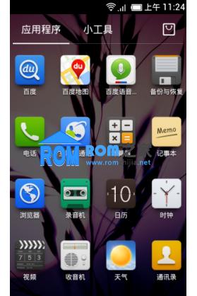 百度云ROM23 华为U8818刷机包 状态栏透明度设置 优化通信功能性能截图