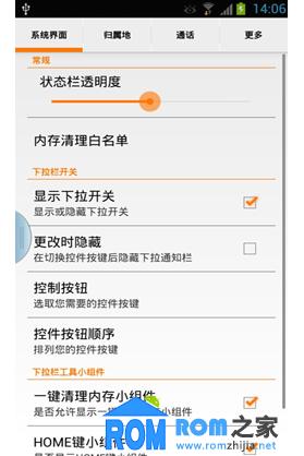 三星I9300刷机包 力卓 Lidroid 4.2.1 v12 for Samsung I9300截图