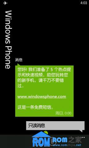 HTC Titan/Eternity 4.06.165.03_Tango SR系列自制ROM 1.1截图