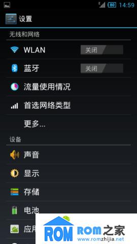 中兴U930刷机包 农历锁屏 脚本优化 精简 流畅 稳定截图