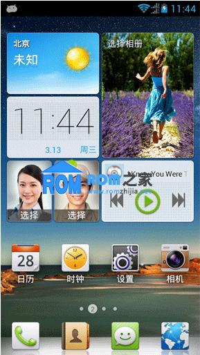 华为C8813刷机包 wifi优化 功能增强 大运存 精简 优化截图