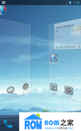HTC One X 刷机包 JB Android 4.2 ROM 倾情放送截图