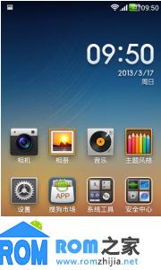 HTC Desire HD MIUI_V4 3.3.15 ICS4.0.4_SENES4.1完美终结版截图