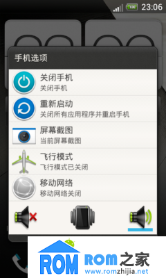 HTC G12 刷机包 Sense4.1 Tweaks-Sense5元素 LDA1 年终升级版 省电 稳定截图