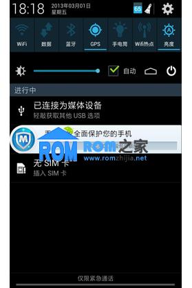 三星I9220刷机包 力卓 Lidroid 4.1.2 v5.1 for Samsung I9220截图