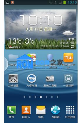 三星I9300刷机包 力卓 Lidroid 4.2.1 v12.1 for Samsung I9300截图