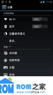 索尼LT28h刷机包[Nightly 2013.03.18 CM9] Cyanogen团队定制截图