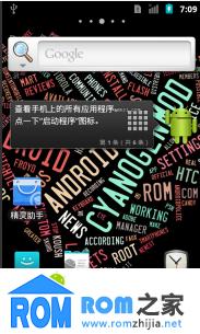 中兴V9刷机包[Stable CM7.2.0] Cyanogen团队定制截图