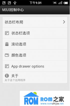 HTC G11 刷机包 MIUI 3.2.22 新增多项实用功能 官方发布版截图