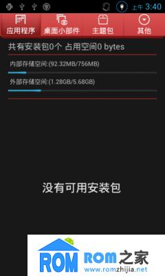 联想A750刷机包 基于原生CM boot省电 miui风格 精简 稳定截图