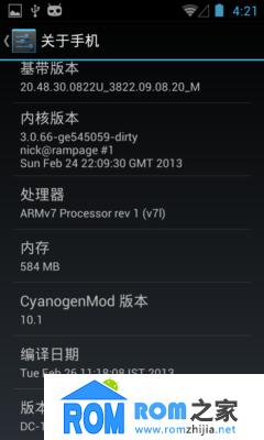 HTC G17 刷机包 CM10.1 Android4.2.2 省电 流畅 稳定 接近完美截图