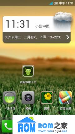 华为T8951刷机包 4.0.4 乐蛙OS1.0 功能强大 精简 流畅截图