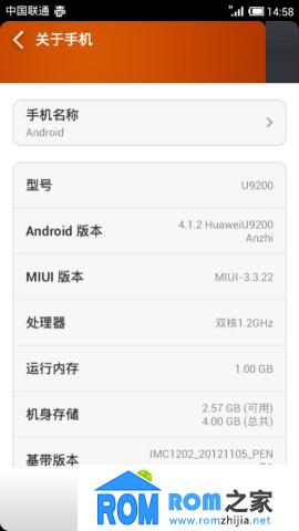 华为U9200刷机包 基于CM移植 MIUI V5 3.3.22 优化 流畅截图