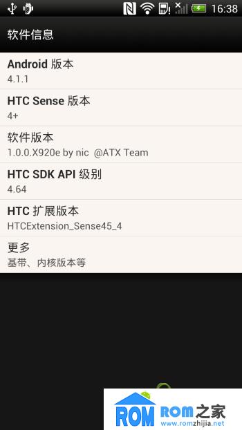 HTC Butterfly 蝴蝶 X920e 刷机包 完美归属地 稳定 流畅 卡刷包截图