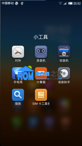 LG SU640 刷机包 MIUI V5 内测版 新风格 新体验截图