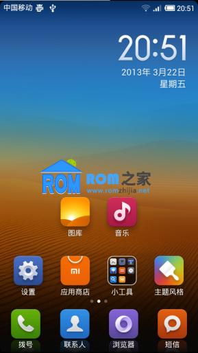 HTC One S 刷机包 MIUI V5 内测版 新风格 新体验截图