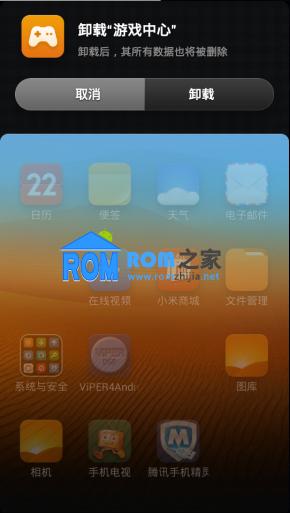 中兴U930刷机包 MIUI V5 内测版 新风格 新体验截图