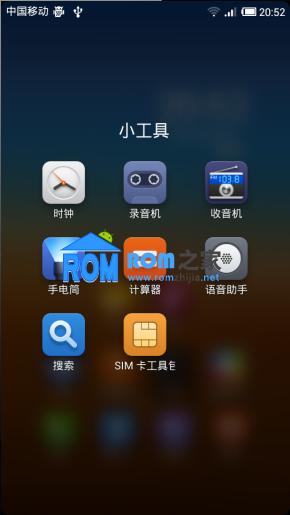 华为C8812刷机包 MIUI V5 修正通话无声 优化 流畅截图